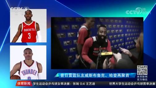 [NBA]雷霆、火箭交易 威斯布鲁克、保罗互换(新闻)