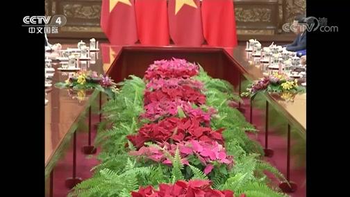 习近平会见越南国会主席 00:02:54