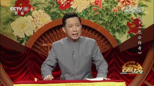 (王�o)�u��包公�髌妫ǖ�56回)名段欣�p 2019-07-07