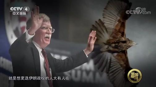 """《深度国际》 20190713 美伊""""退核"""" 局中局"""