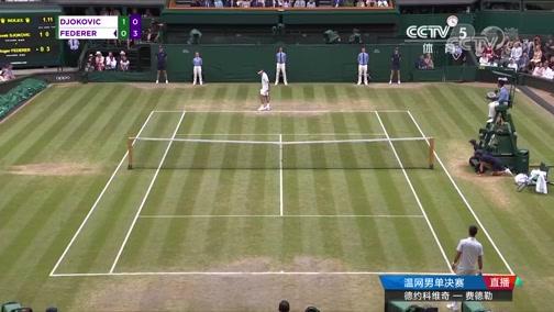 [温网]男单决赛:德约科维奇VS费德勒 2