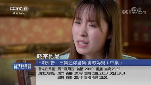 《普法栏目剧》 20190715 三集迷你剧·勇敢妈妈(上集)