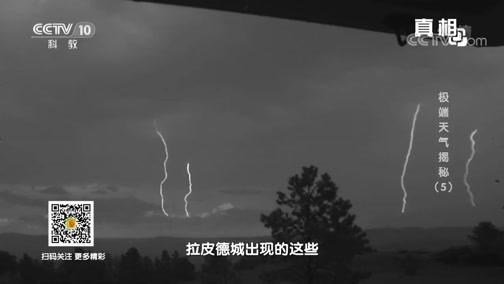 《真相》 20190715 极端天气揭秘(5)