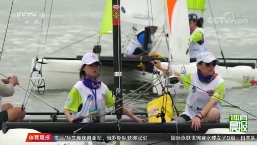 [帆船]2019中国家庭帆船赛宁波站正式拉开帷幕(晨报)
