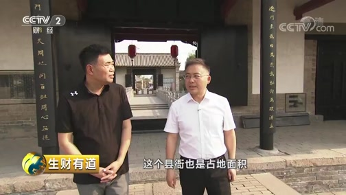 《生财有道》 20190716 亮转型牌 发旅游财