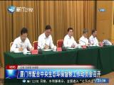 两岸新新闻 2019.07.16 - 厦门卫视 00:27:48