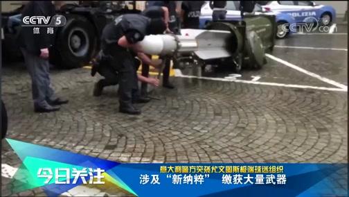 [意甲]意大利警方突袭尤文图斯极端球迷组织