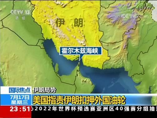 [24小时]伊朗局势 美国指责伊朗扣押外国油轮