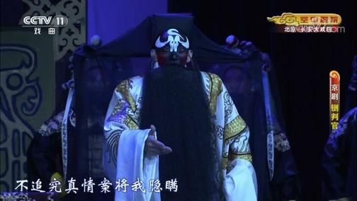 [CCTV空中剧院]京剧《铡判官》 第七场 访五殿
