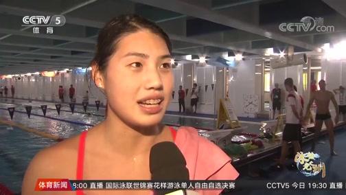[游泳]中国游泳队迎来抵达韩国光州后首训(新闻)
