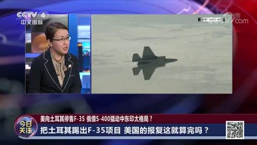 [今日关注]美向土耳其停售F-35 特朗普表态:不公平