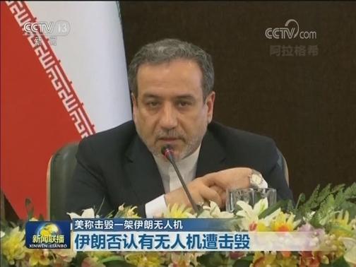 [视频]美称击毁一架伊朗无人机