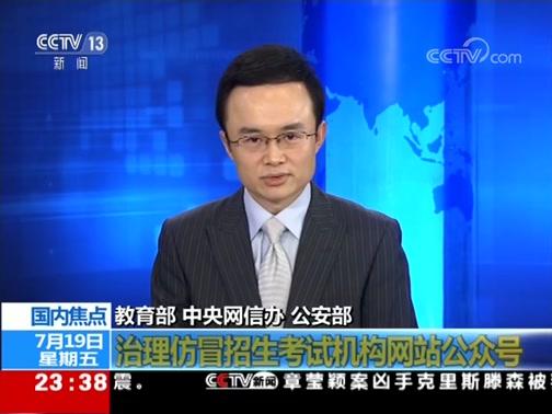 [24小时]教育部 中央网信办 公安部 治理仿冒招生考试机构网站公众号