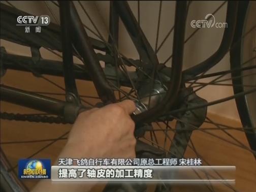 """[视频]【新中国的第一】第一款国产自行车——""""飞鸽自行车"""""""