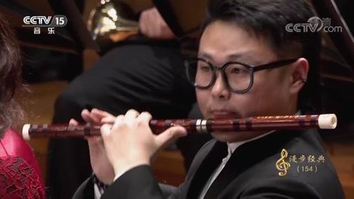 """《CCTV音乐厅》 20190720 """"漫步经典""""系列音乐会(154) 致新时代 大型原创交响音乐会(下)"""
