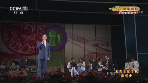 [CCTV空中剧院]京剧《珠帘寨》选段 演唱者:李军