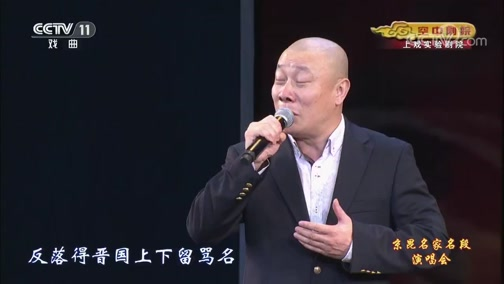 [CCTV空中剧院]京剧《赵氏孤儿》选段 演唱者:安平