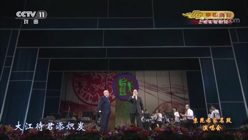 [CCTV空中剧院]京剧《壮别》选段 演唱者:叶少兰 尚长荣