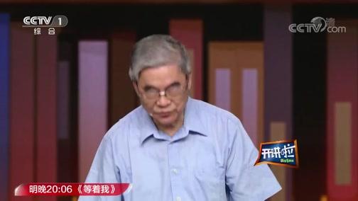 《开讲啦》 20190720 本期演讲者:邬贺铨