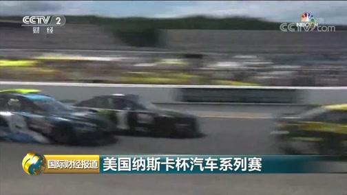 [国际财经报道]美国纳斯卡杯汽车系列赛