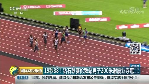 [国际财经报道]19秒88!钻石联赛伦敦站男子200米谢震业夺冠