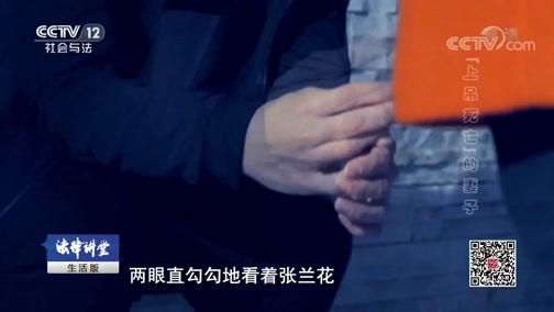 """《法律讲堂(生活版)》 20190722 """"上吊死亡""""的妻子"""