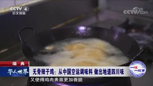 [华人世界]一味一故事 瑞典 无骨辣子鸡:从中国空运调味料 做出地道四川味