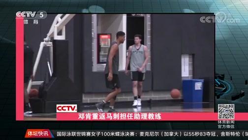 [NBA]功勋归队 邓肯重返马刺担任助理教练(快讯)
