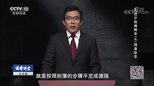 《法律讲堂(文史版)》 20190724 大唐宰相遇刺案(五)削藩除患
