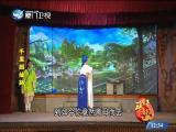 千里姻缘路(3)斗阵来看戏 2019.07.24 - 厦门卫视 00:48:51