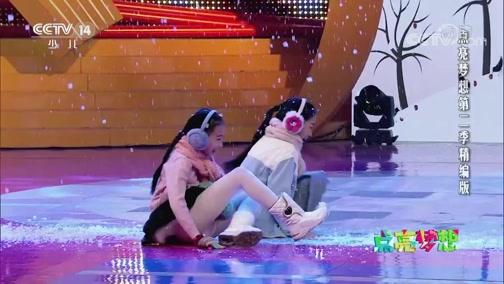《音乐快递》 20190724 点亮梦想第二季精编版