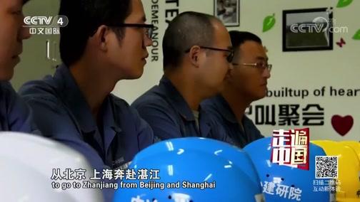《走遍中国》 20190726 4集系列片《熔铸九州》(4) 绿色钢城