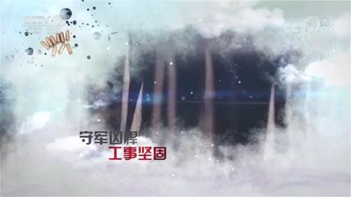 《百战经典》 20190727 解放时刻⑥鏖战金城
