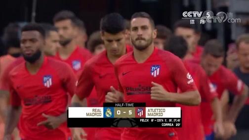 [国际足球]国际冠军杯:皇家马德里VS马德里竞技 完整赛事