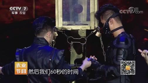 [阳光大道]《极限逃脱》表演:付艺孝