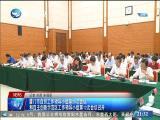 两岸新新闻 2019.07.28 - 厦门卫视 00:29:44