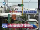 两岸共同新闻(周末版) 2019.07.27 - 厦门卫视 00:58:28