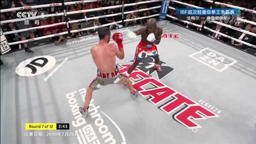 [拳击]IBF超次轻量级拳王争霸赛 法梅尔VS弗雷诺伊斯