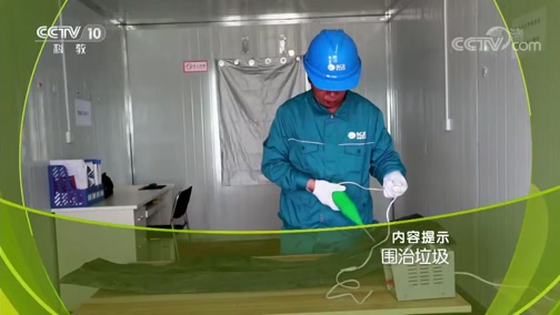 《走近科学》 20190729 围治垃圾