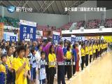 新闻斗阵讲 2019.07.29 - 厦门卫视 00:24:17