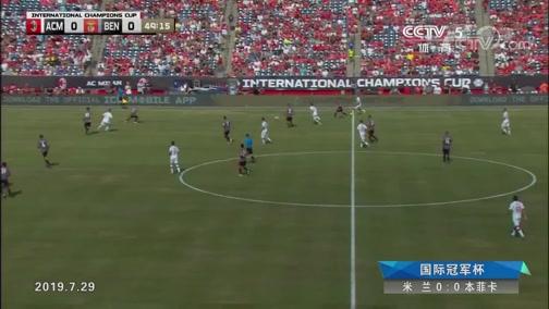 [国际足球]国际冠军杯:AC米兰VS本菲卡 完整赛事