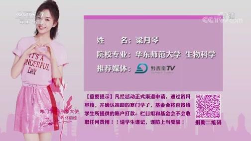 """[聚焦三农]""""寻找筹集学费的寒门学子""""公益助学活动"""