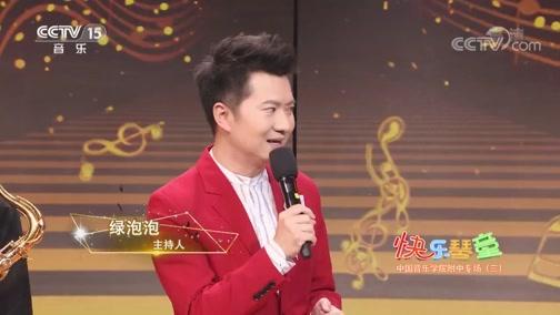 《快乐琴童》 20190731 中国音乐学院附中专场(三)