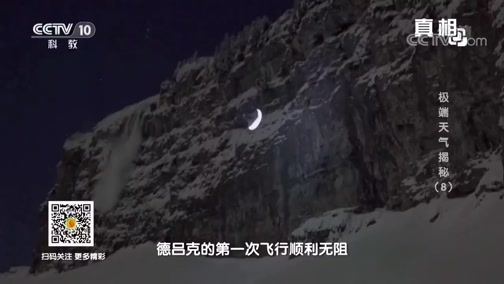 《真相》 20190731 极端天气揭秘(8)