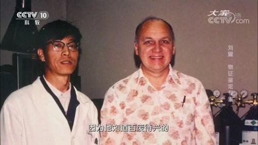 《大家》 20190731 物证鉴定专家 刘耀