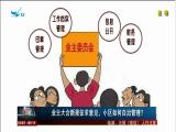 业主大会新规征求意见,小区如何自治管理? TV透 2019.08.02 - 厦门电视台 00:25:07