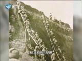 虎胆霸王54军 两岸秘密档案 2019.08.01 - 厦门卫视 00:40:46