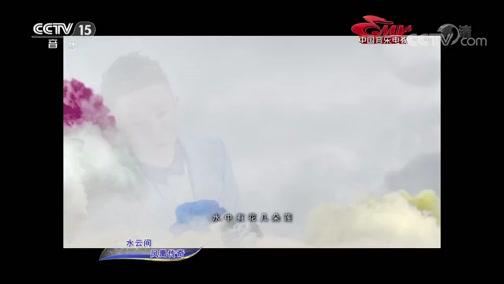 《中国音乐电视》 20190803
