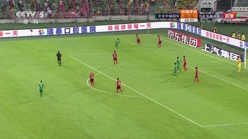 [中超]第21轮:北京国安VS河北华夏幸福 完整赛事