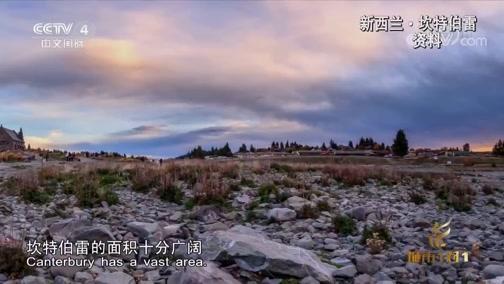 《城市1对1》 20190804 传奇之地 中国·巴中——新西兰·坎特伯雷